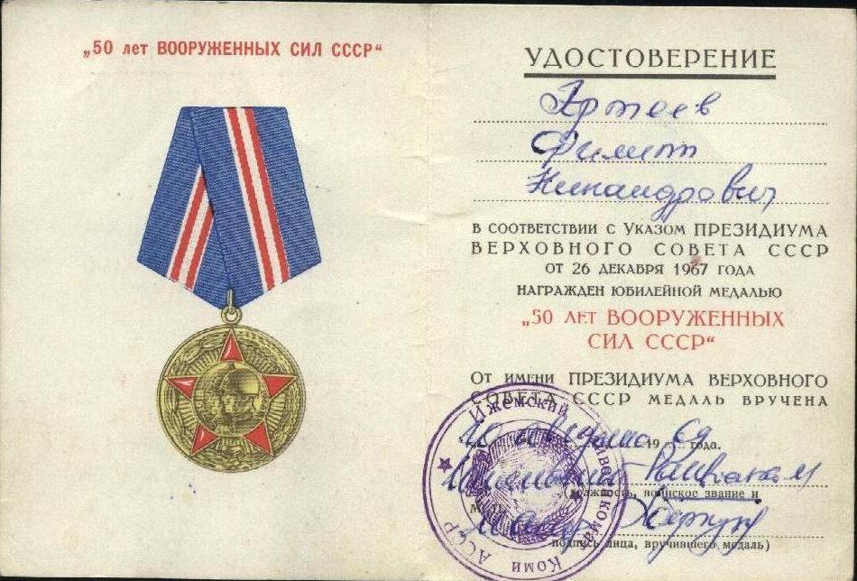 Удостоверение к медали 50 лет Вооруженных Сил СССР
