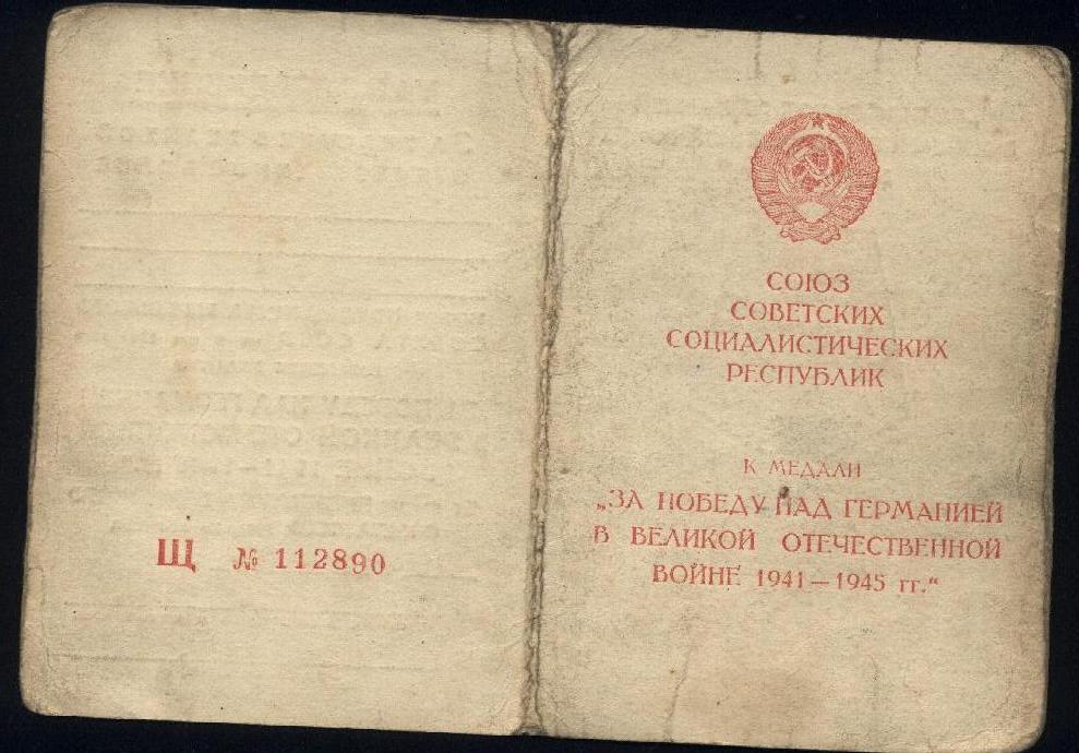 Удостоверение к медали За Победу над Германией