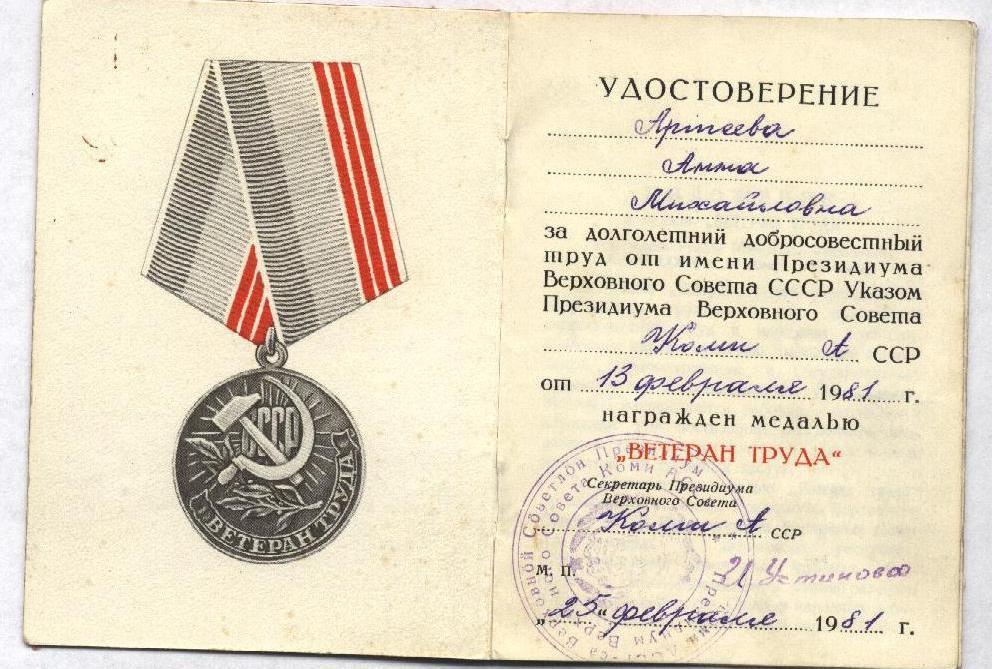 Удостоверенеи к медали Ветеран Труда