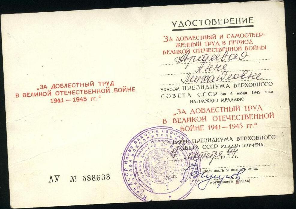 Удостоверение за Доблестный труд во время войны