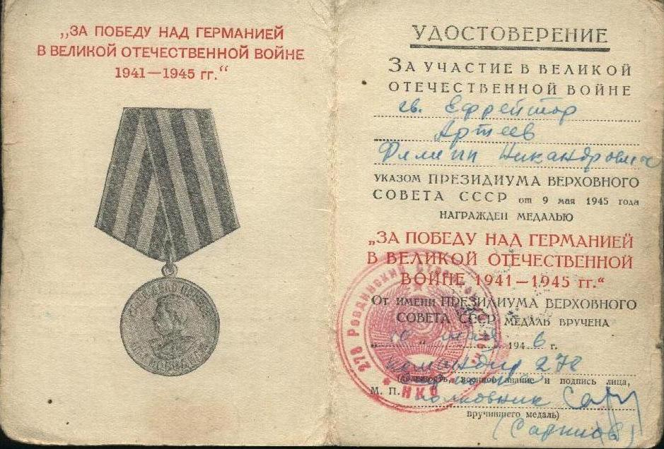 Удостоверение к медали За Победу на Германией